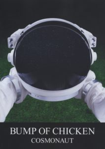 -213x300 BUMP OF CHICKEN公式バンドスコア「COSMONAUT」